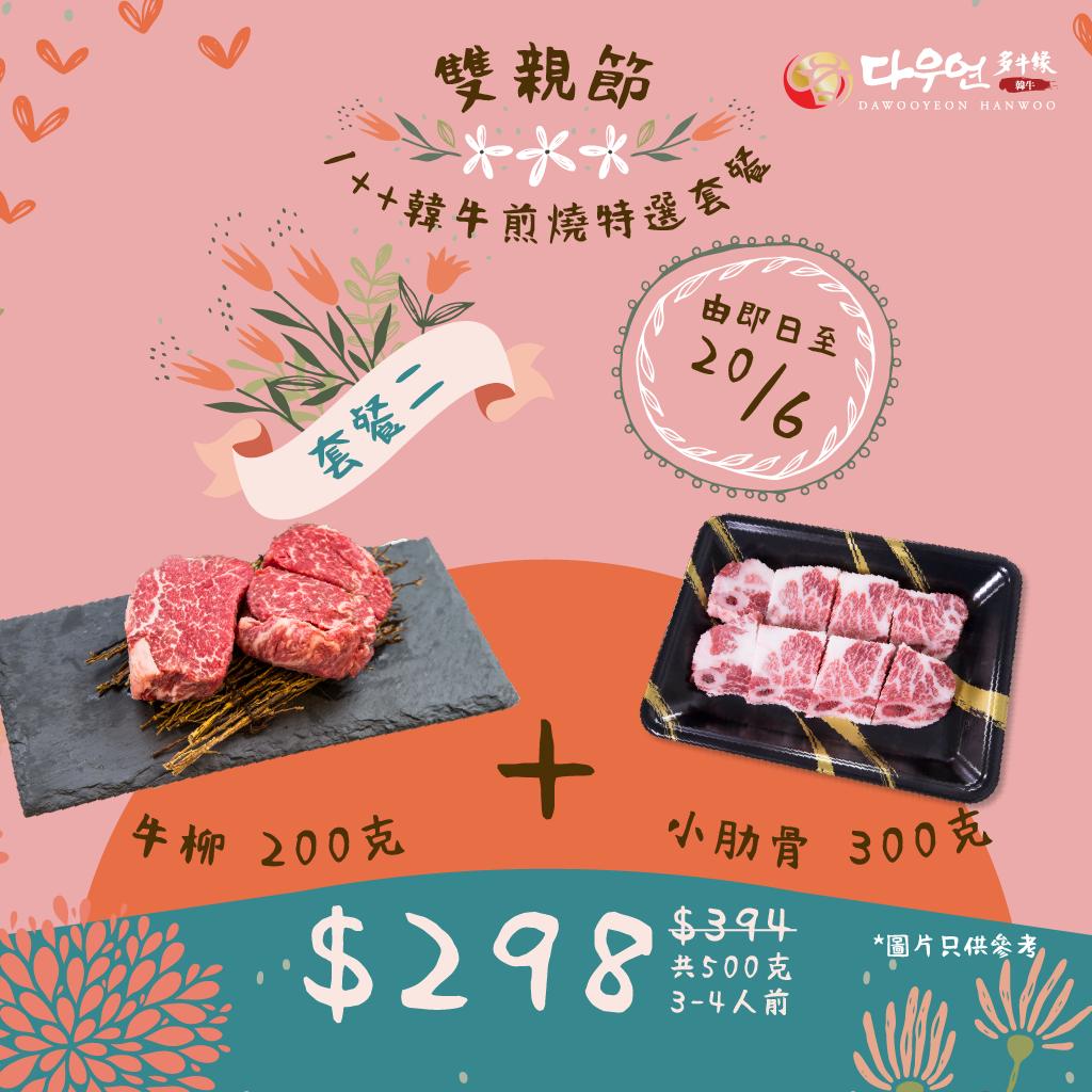 7May2018_雙親節1++韓牛煎燒套餐_ProductPhoto-02